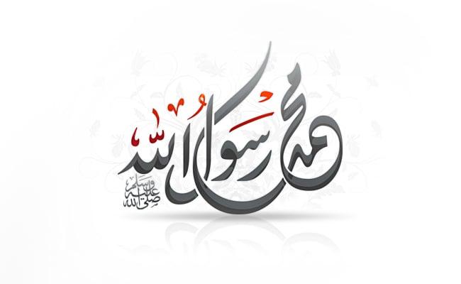 من هو محمّد، صلّى الله عليه وسلّم؟ Who is Muhammad Items_1881_567858997