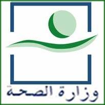 """Résultat de recherche d'images pour """"وزارة الصحة المغربية"""""""