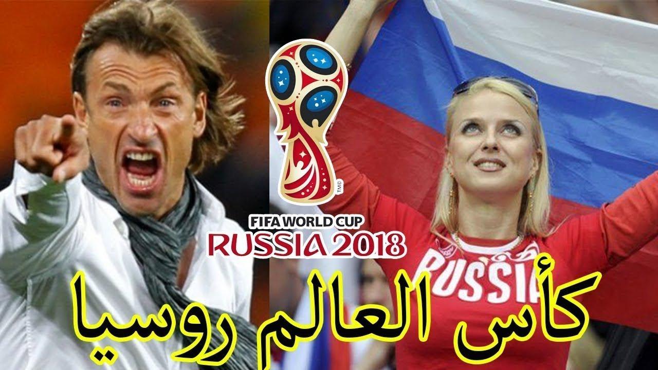 الفيفا  يغير ملعب المنتخب المغربي في مونديال روسيا