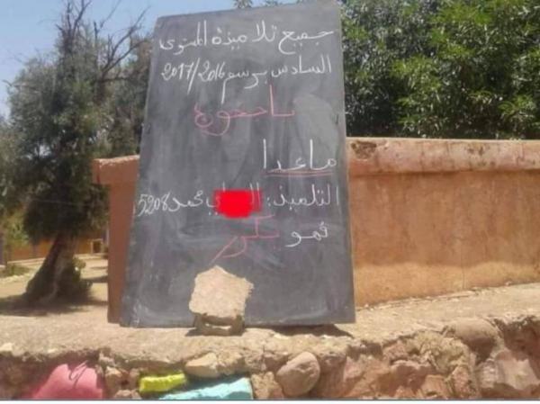 معطيات جديدة في قضية نشر اسم تلميذ راسب باحدى مدارس أزيلال