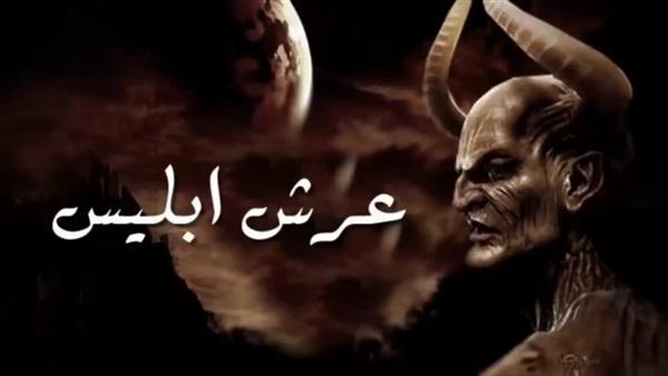 تعرّف على مكان عرش إبليس على الأرض وأسراره !   !