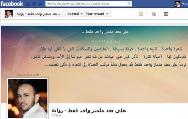 """كاتب مغربي يطلق أول """"رواية تفاعلية فيسبوكية"""""""