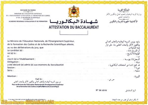 فضيحة بنيابة سلا : رفض تسليم شهادة البكالوريا لتلميذة رغم نجاحها Thumbnail.php?file=bakaloria_106512559