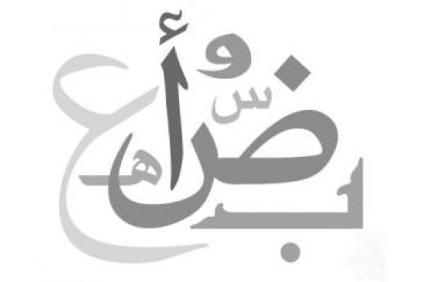 قاعدة لغوية موجودة فقط في اللغة العربية