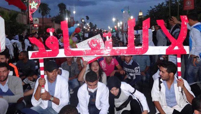 نتيجة بحث الصور عن الاساتذة المتعاقدين بالمغرب