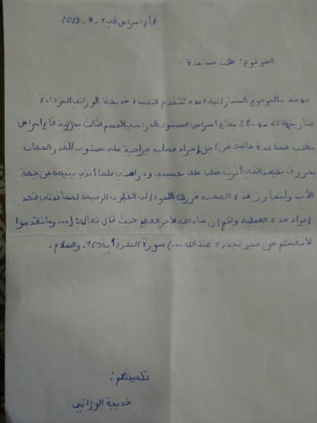 bdc98d7bb859a رسالة الى القلوب الرحيمة   خديجة تناشد المحسنين